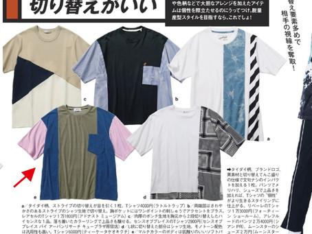 雑誌掲載情報〜pile c/s〜