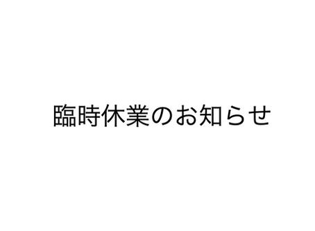 臨時休業のお知らせ(10月18日~21日)