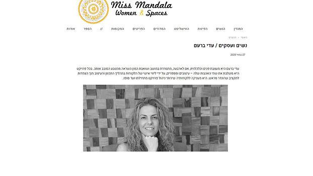 פרסום מיס מנדלה.jpg