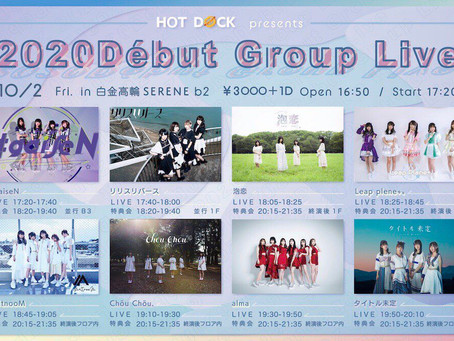 [満員御礼]HOT DOCK presents 2020 Début Group Live開催