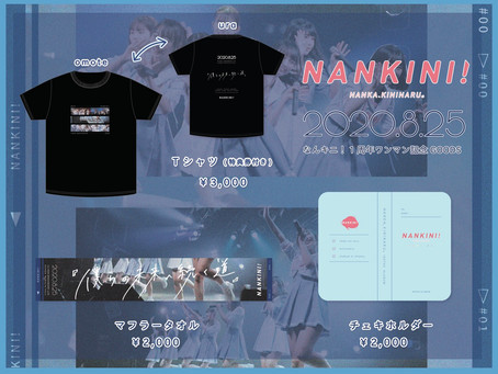 【GOODS】なんキニ!1 YEAR ANNIVERSARY GOODS 販売決定!