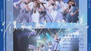 [2020/08/25] なんキニ!1周年ワンマン『僕らの未来へ続く道』開催決定