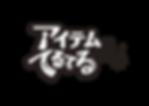itemhateruterunomi_logo_191129.png