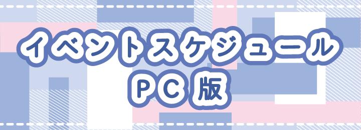 バナーPC.png
