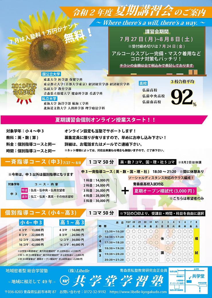 共学堂2020夏期講習会※修正版.png
