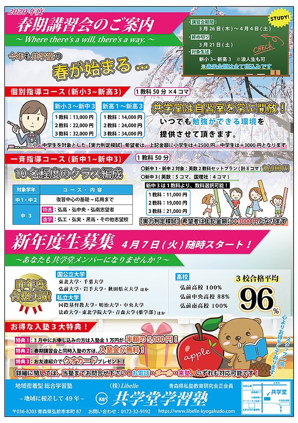 WEB用:共学堂2020春(表面).png