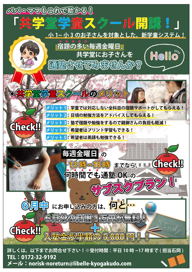 学童チラシ※サイト用修正版.png