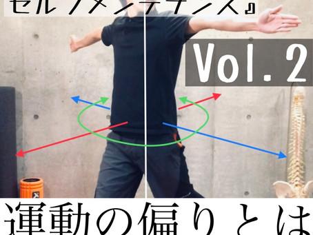 「動いて学ぶセルフメンテナンス」Vol.2 運動バランスの偏りとは。