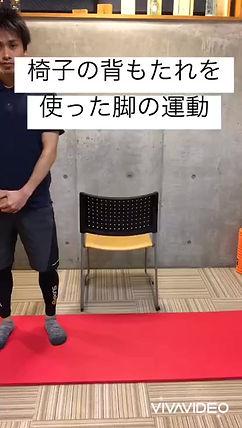 椅子を使った脚の運動