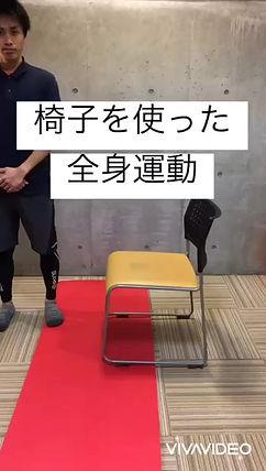 椅子を使った全身運動