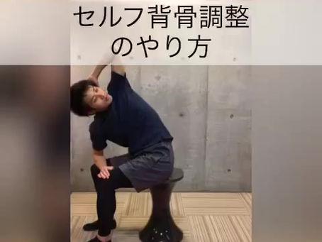 セルフ背骨調整のやり方