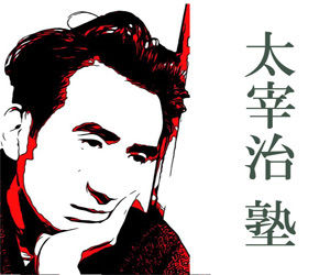 dazai-top300250.jpg