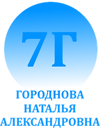 7Г.png
