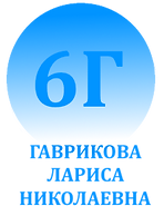 6Г.png