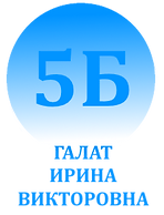 5Б.png