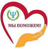 my-pomozhem_.jpg