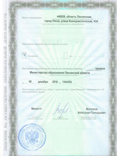 лицензия 2с.png