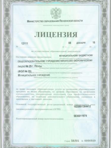 лицензия 1с.png
