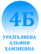 4Б.png