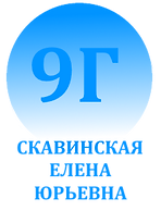 9Г.png