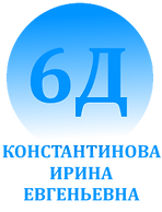 6Д.png