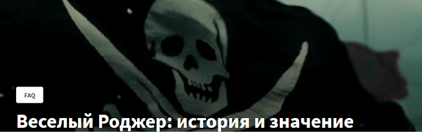 роджер.png