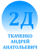 2Д.png