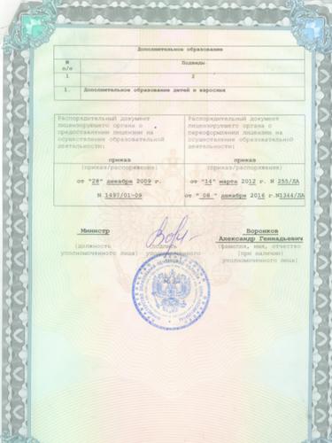 лицензия 4с.png