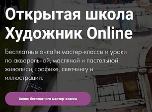 Открытая школа Художник online