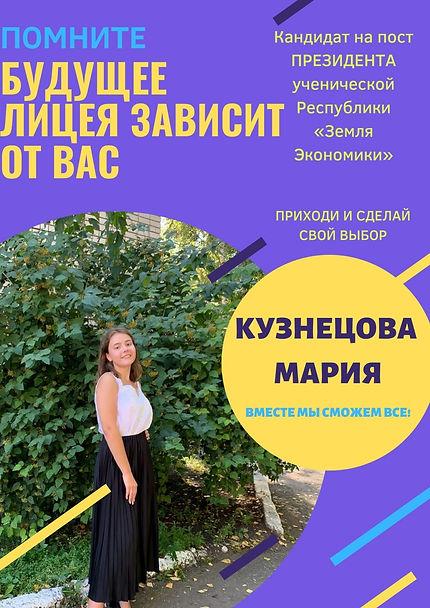 Кузнецова Мария.jpg