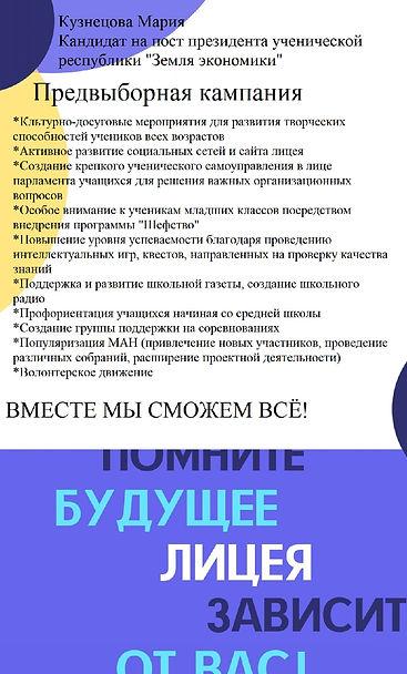 Кузнецова Мария 1.jpg