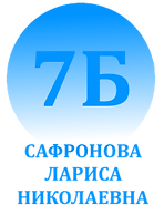 7Б.png