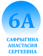 6А.png