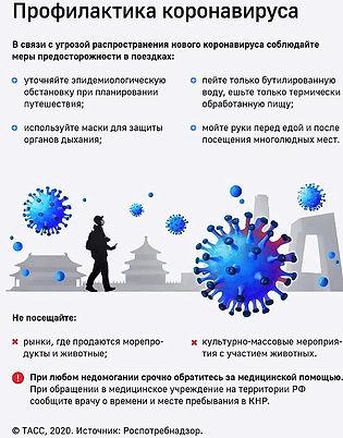 Профилактика короновируса.jpg