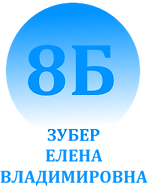 8Б-2.png