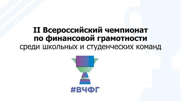 чемпионат по финансовой грамотности