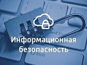 информационная безопасность.jpg