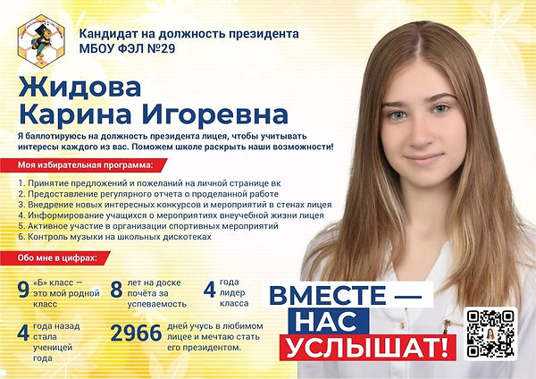 Жидова Карина.jpg