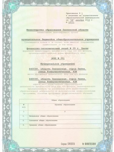лицензия 3с.png