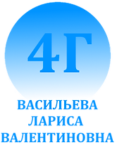 4Г.png