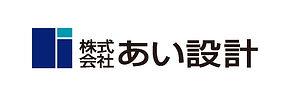 あい設計_HP用ロゴのコピー.jpg