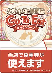fujinokuni_pop.jpg
