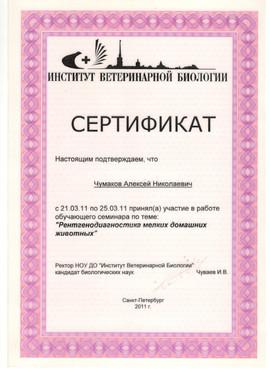 Чумаков 6.jpeg