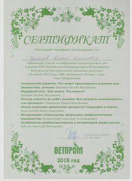 Алексей николаевич 3.jpeg