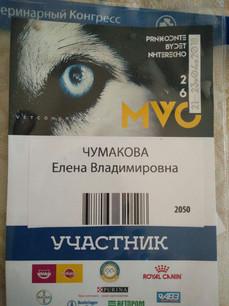 Чумакова ЕВ Московский ветеринарный конгресс 2018