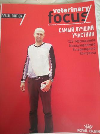 Чумаков АН Лучший участник Московского ветеринарного конгресса 2018