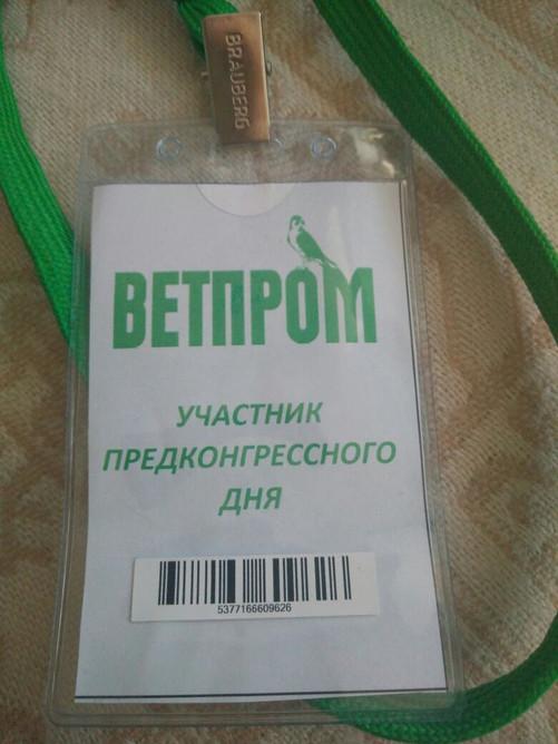 Московский ветеринарный конгресс 2018