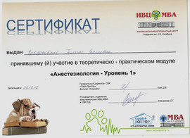 сертификат ГС.jpeg