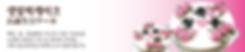 생일떡케이크배너-180910.png