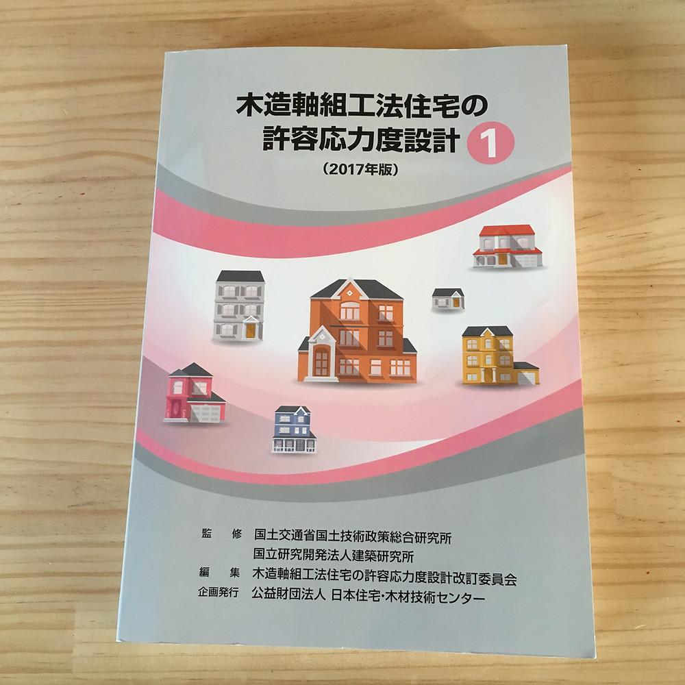 木造軸組工法住宅の許容応力度設計